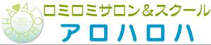 ロミロミサロン&スクール アロハロハ |横浜市瀬谷区のハワイアンリラクゼーションサロン|女性専用プライベートサロン